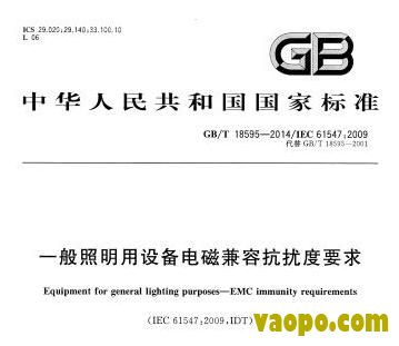 GB/T18595-2014图集下载|GB/T18595-2014 一般照明用设备电磁兼容抗扰度要求图集下载