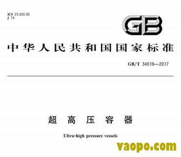 GB/T34019-2017图集下载 GB/T34019-2017 超高压容器 清晰度差图集下载