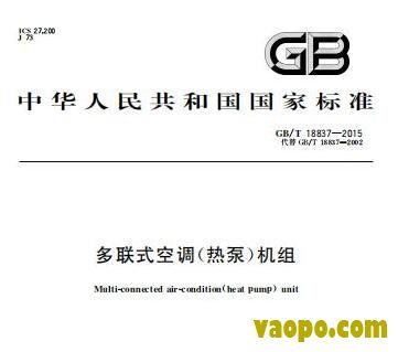 GB/T18837-2015图集下载|GB/T18837-2015 多联式空调(热泵)机组图集下载