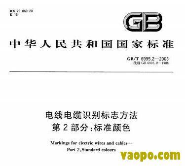 GB/T 6995.2-2008图集下载|GB/T 6995.2-2008 电线电缆识别标志方法 第2部分:标准颜色图集下载