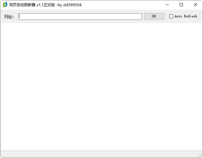 网页自动刷新器