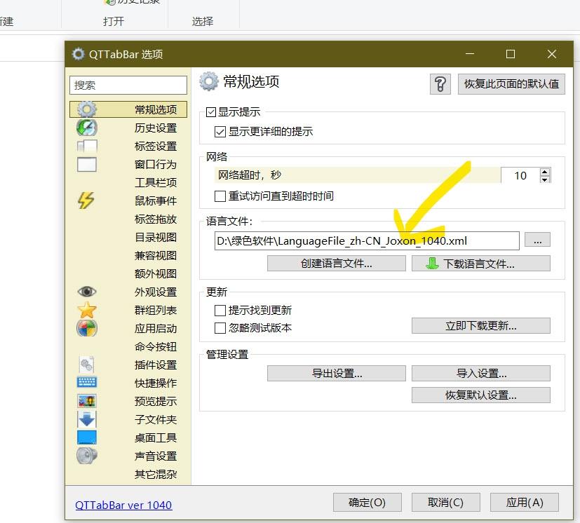 qttabbar中文汉化包