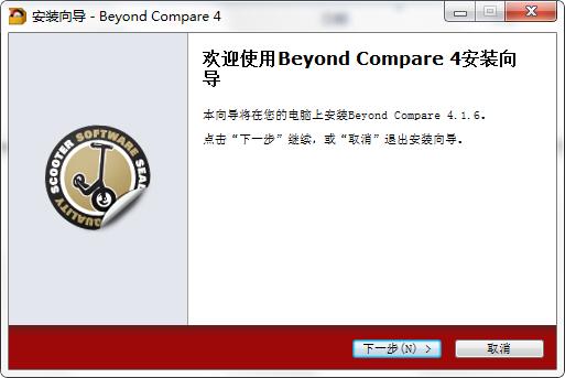 Beyond Compare破解版云盘下载第2张预览图