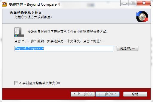 Beyond Compare破解版云盘下载第6张预览图