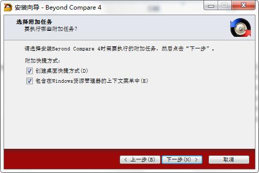 Beyond Compare破解版云盘下载第7张预览图