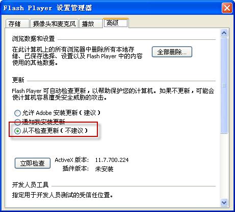 adobe flash player最新版第8张预览图