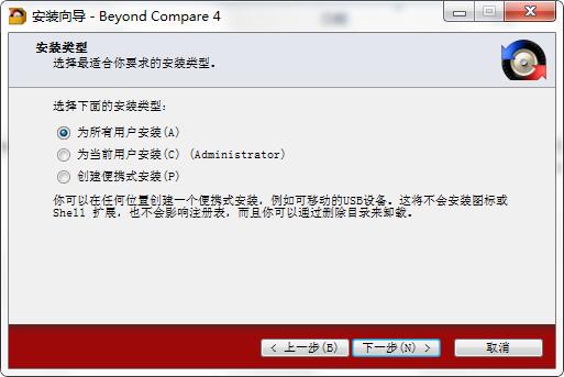 Beyond Compare破解版云盘下载第3张预览图