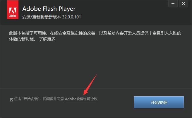 adobe flash player最新版第4张预览图