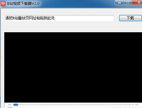 B站视频下载器电脑版 V2.0免费版