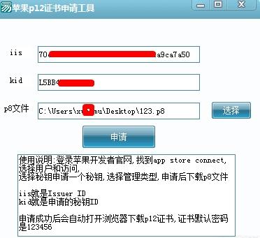 苹果p12证书申请工具 v1.0.0