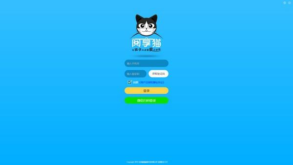 阅享猫学生端