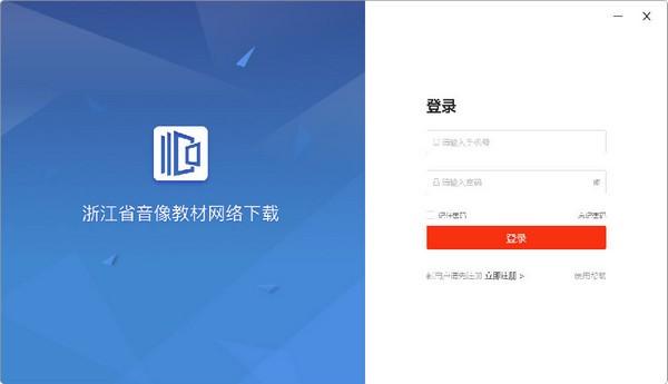 浙江省音像教材网络下载客户端