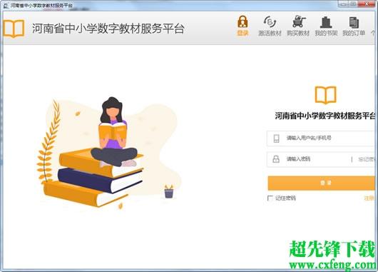 河南省中小学数字教材服务平台 v2.3官方版下载