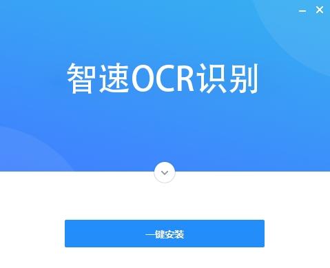 智速<a href=http://www.vaopo.com/tag/OCRwenzishibie/ target=_blank class=infotextkey>OCR文字识别</a>