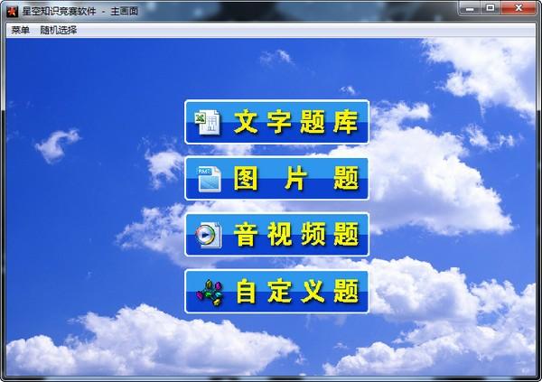星空知识竞赛软件破解版下载第1张预览图