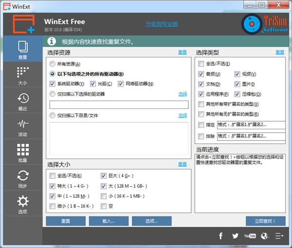WinExt Pro中文破解版-WinExt Pro免费版下载 v10.0(附注册机)