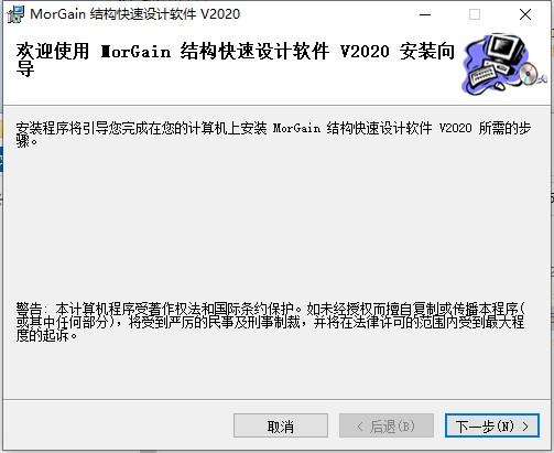 MorGain(结构快速设计软件)中文破解版下载 v2020.06(附安装教程)