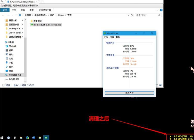 memreduct好用的电脑<a href=http://www.vaopo.com/tag/neicunqingli/ target=_blank class=infotextkey>内存清理</a>软件
