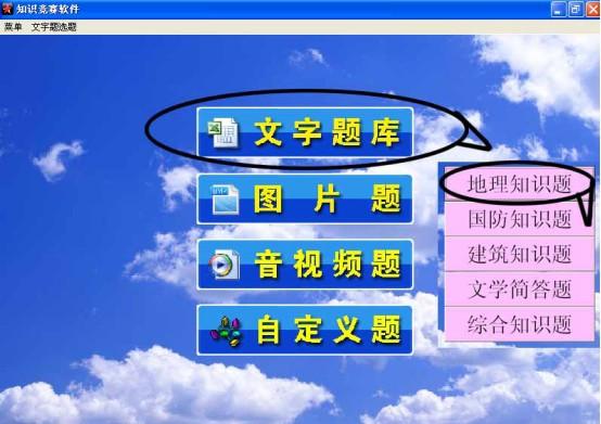 星空知识竞赛软件破解版下载第2张预览图
