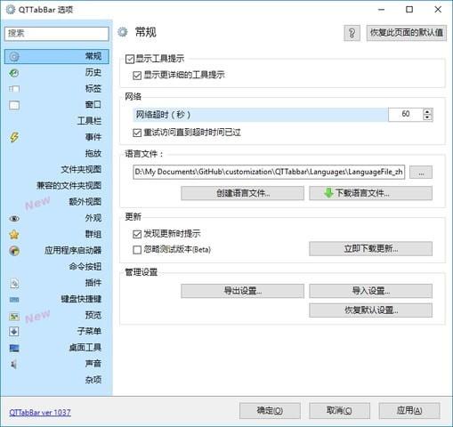 qttabBar中文第1张预览图