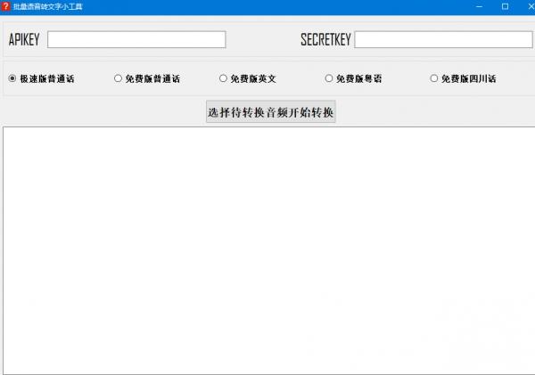 批量语音转文字小工具(不限时长) V1.1完全免费版