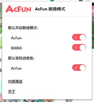 AcFun剧场模式
