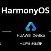 HarmonyOS下载|鸿蒙系统V2.0绿色版下载