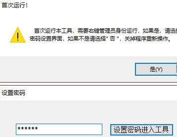 RAAdmin以管理员运行指定程序的小工具(适用于域控) V1.0官网中文安装版