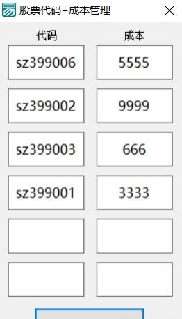 股票代码+成本管理小软件 V1.0免费版