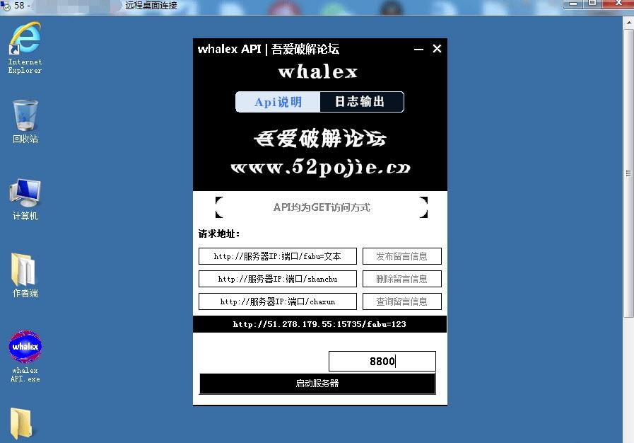 whalex API