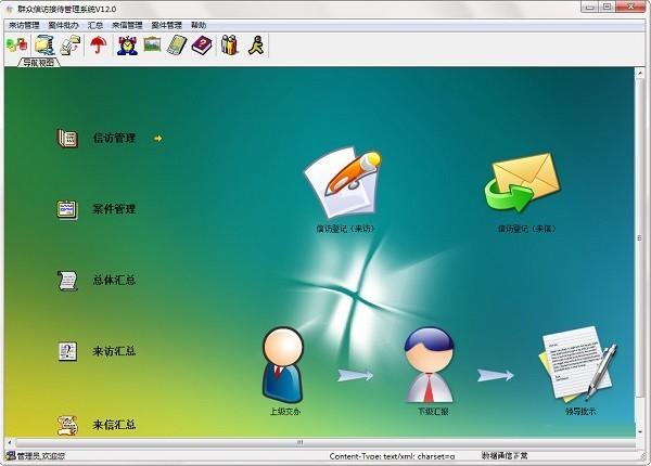兴华群众信访接待管理系统下载预览图