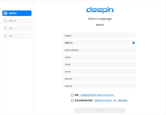 深度操作系统Deepinv20正式版