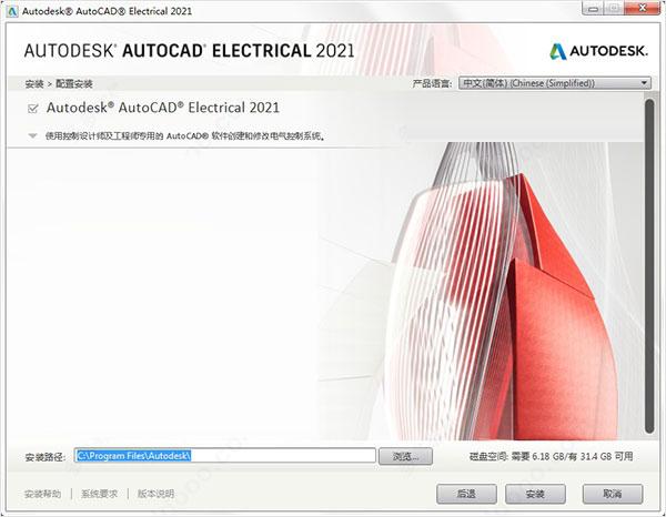 AutoCAD Electrical 2021下载第5张预览图
