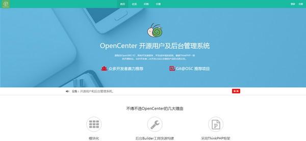 OpenCenter3.0预览图