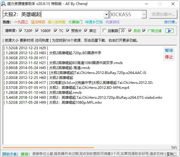磁力资源搜索助手v20.09.15