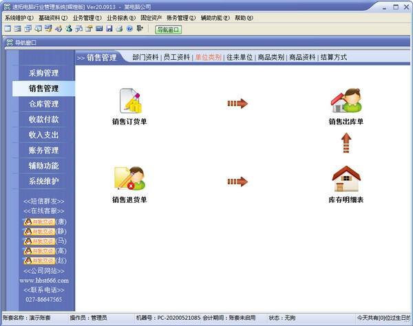 速拓电脑行业管理系统下载预览图
