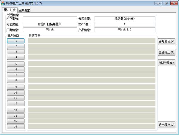 迈科微MW8209量产工具下载预览图