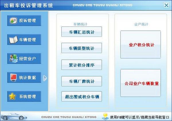 宏达出租车投诉管理系统下载预览图