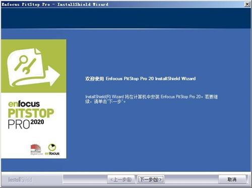Enfocus Pitstop Pro 2020下载第3张预览图
