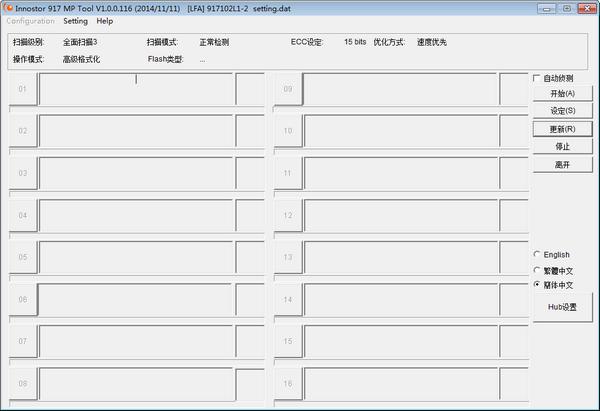 银灿IS917LFA量产工具下载预览图