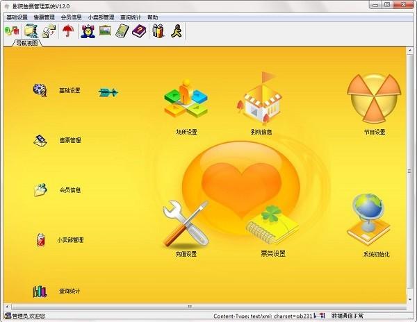 兴华影院售票管理系统下载预览图