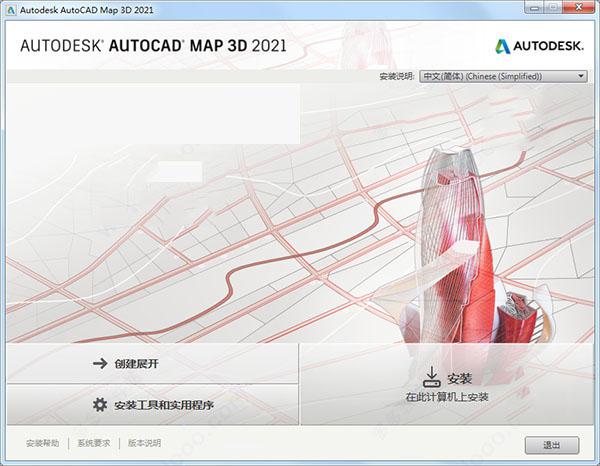 AutoCAD Map 3D 2021下载第8张预览图