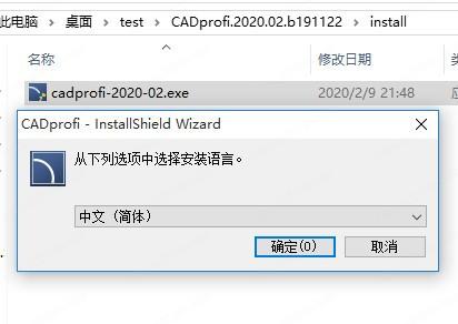 CADprofi 2020下载第3张预览图