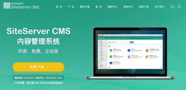 SiteServer CMS下载预览图