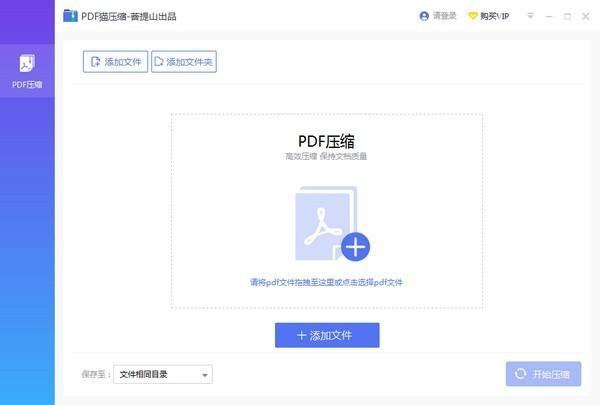 PDF猫压缩软件