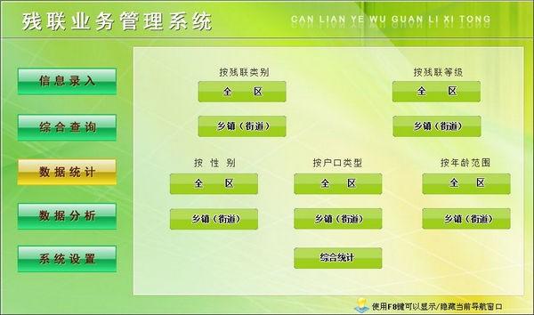 宏达残联业务管理系统下载预览图