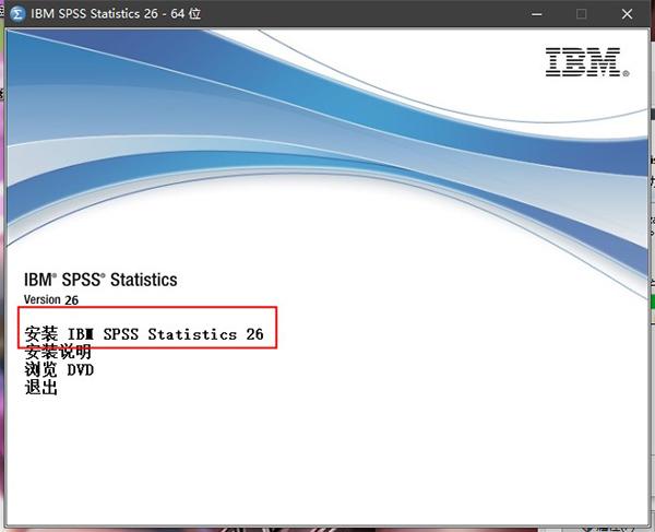 SPSS26破解版第2张预览图