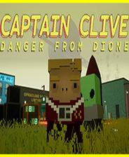 克莱夫船长:迪翁的危险(Captain Clive: Danger From Dione)中文版下载|《克莱夫船长迪翁的危险》中文免安装版下载