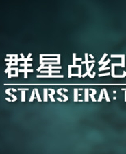 群星战纪:最终防卫线(STARS ERA:THE FINAL DEFENCE)中文版下载|《群星战纪最终防卫线》中文免安装版下载