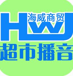 海威超市播音工具下载|海威超市播音软件下载